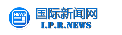 I.P.R.NEWS 国际新闻网