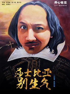 开心麻花开年大戏《莎士比亚别生气》
