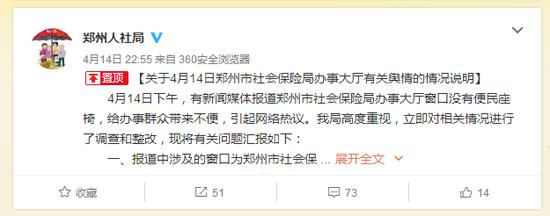 """郑州人社局深夜回应""""跪式窗口"""":群众移动座椅"""