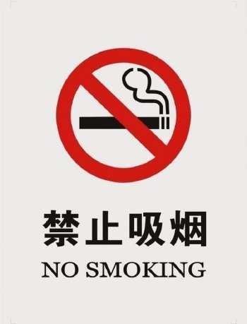 报告称中国因吸烟年损失3500亿 建议全国禁烟