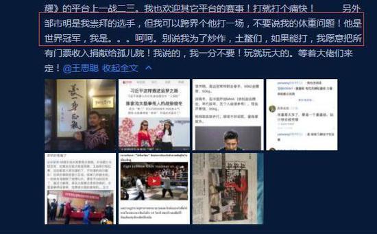 邹市明回应徐晓冬挑战:职业和业余没啥好打