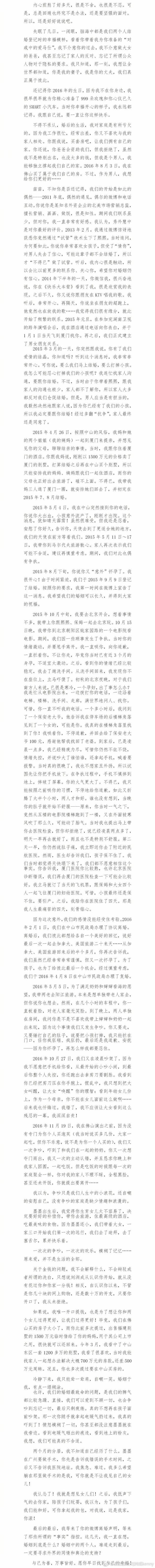 刘洲成回应家暴传闻:从未花过前妻一分钱