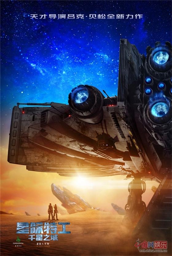 《星际特工:千星之城》未映先火异星奇观征服影迷