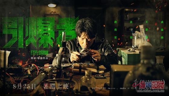 《引爆者》定档8.25 段奕宏化身孤胆英雄演技炸裂