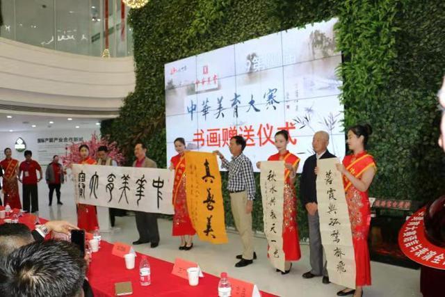 第四届《中华美育大赛》新闻发布会在北京隆重召开